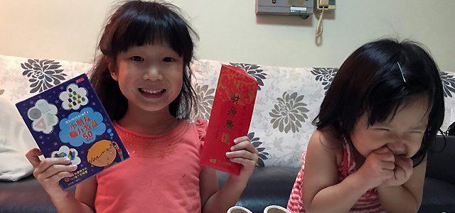 妍妍. 六歲 !! / 小妹妹. 三歲五個月